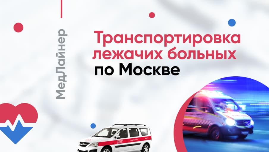 Транспортировка лежачих больных по Москве