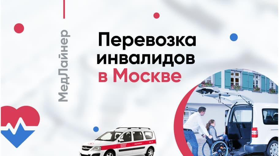 Перевозка инвалидов в Москве