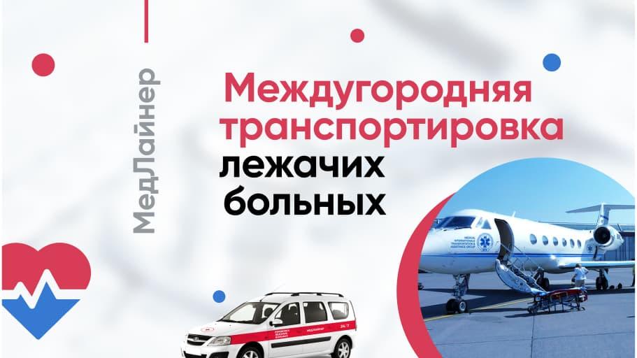 Междугородняя транспортировка лежачих больных