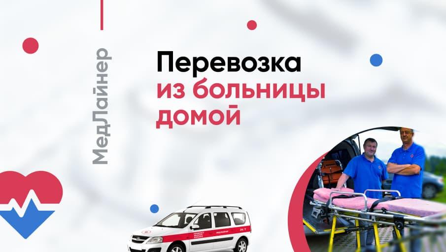 Перевозка из больницы домой